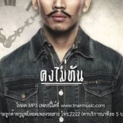 Single สงกรานต์ Album Cover