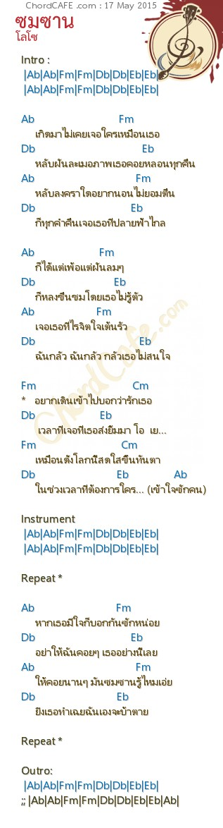 คอร ด ซมซาน ร ปภาพ download chordcafe