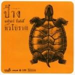 หัวโบราณ album cover